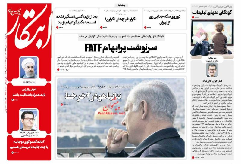 عناوین اخبار روزنامه ابتکار در روز چهارشنبه ۱ آبان
