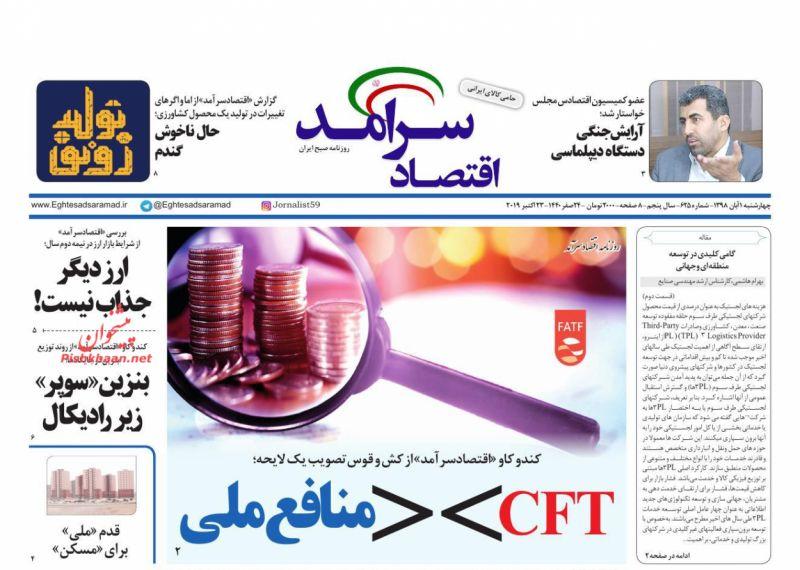 عناوین اخبار روزنامه اقتصاد سرآمد در روز چهارشنبه ۱ آبان