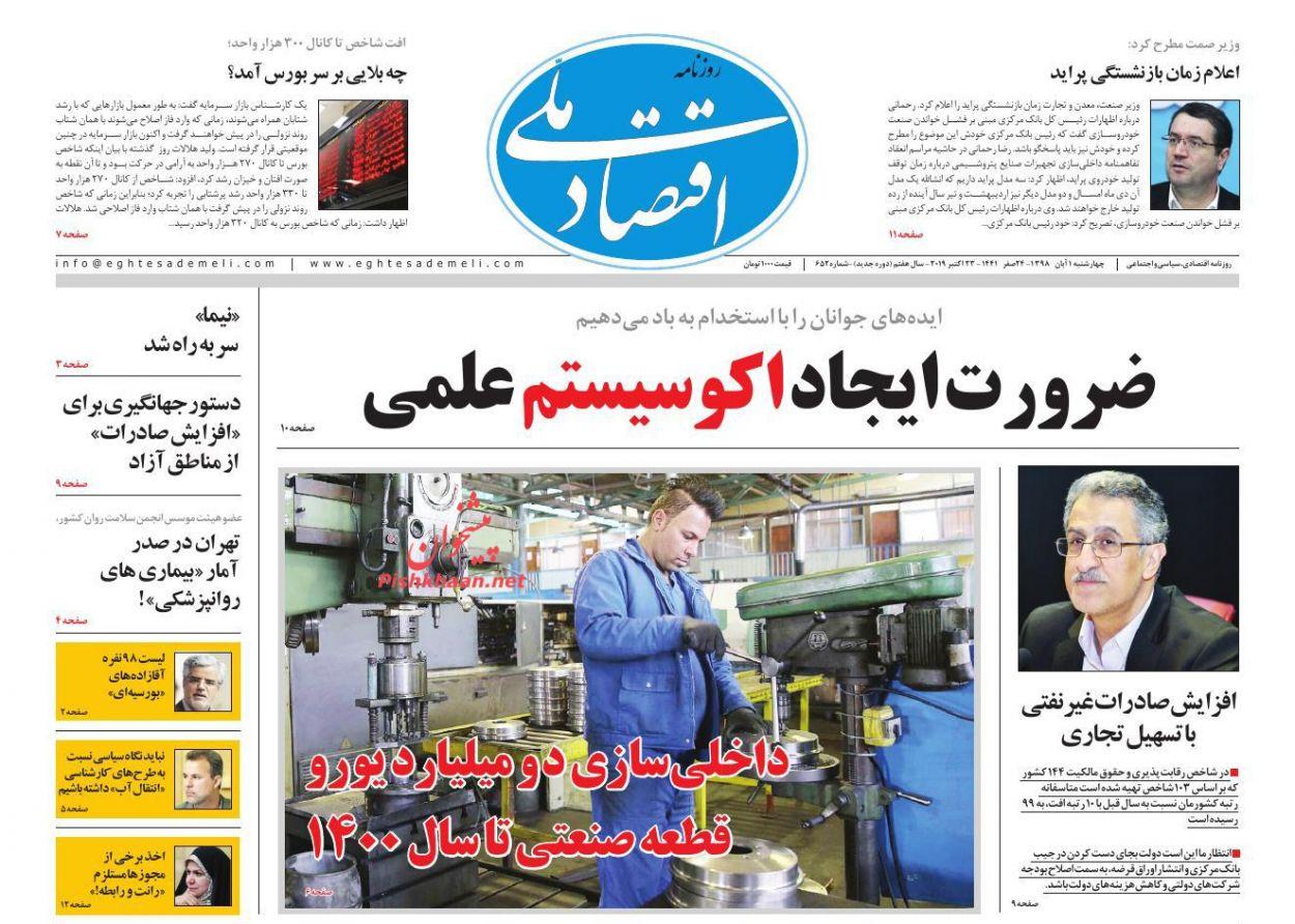 عناوین اخبار روزنامه اقتصاد ملی در روز چهارشنبه ۱ آبان :