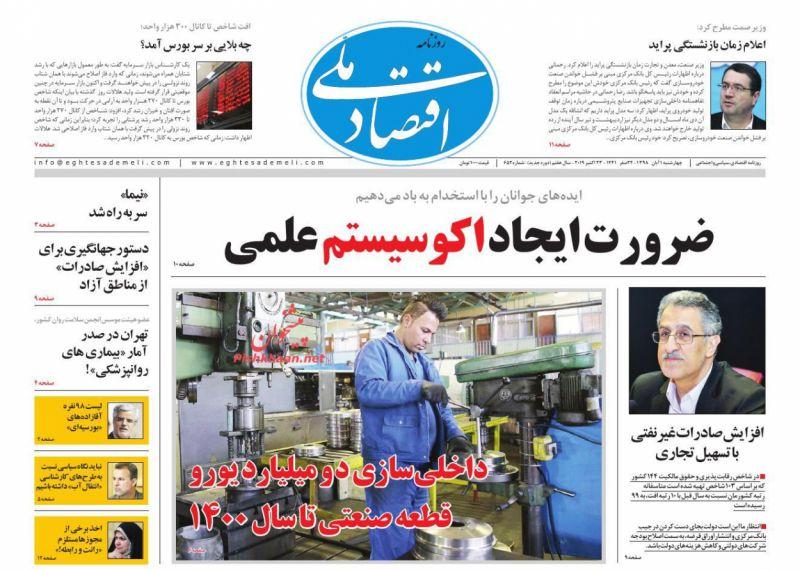 عناوین اخبار روزنامه اقتصاد ملی در روز چهارشنبه ۱ آبان