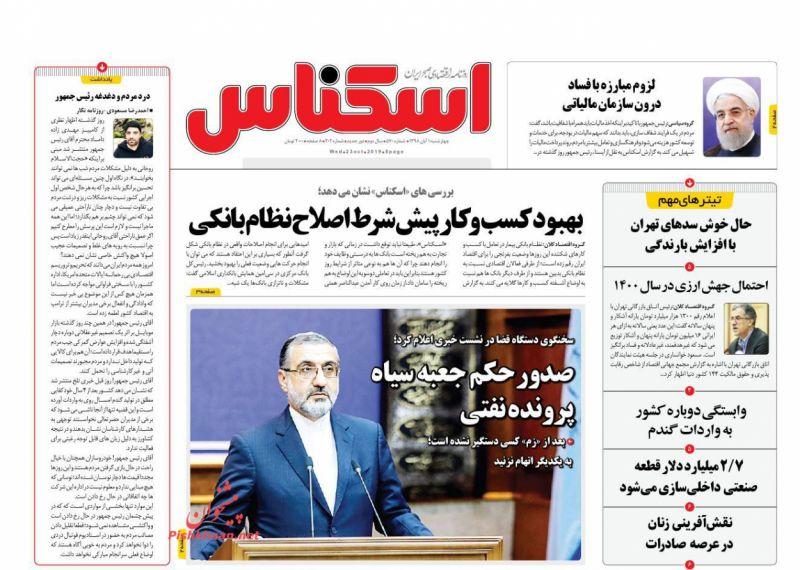 عناوین اخبار روزنامه اسکناس در روز چهارشنبه ۱ آبان