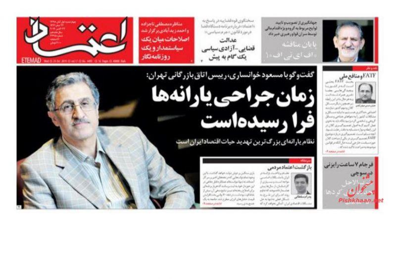 عناوین اخبار روزنامه اعتماد در روز چهارشنبه ۱ آبان