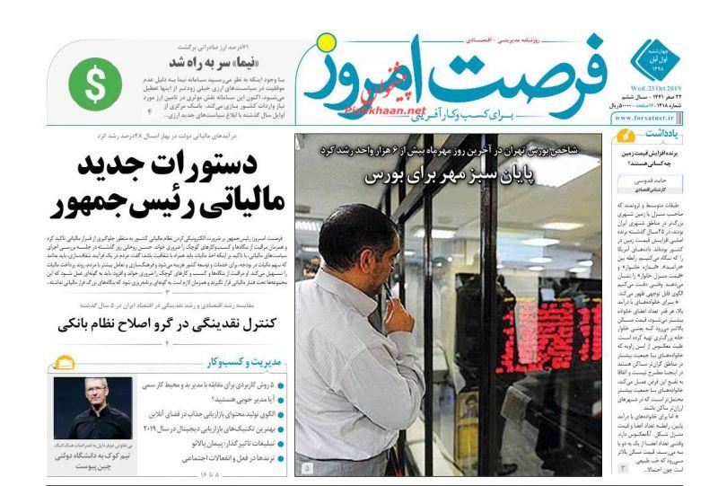 عناوین اخبار روزنامه فرصت امروز در روز چهارشنبه ۱ آبان