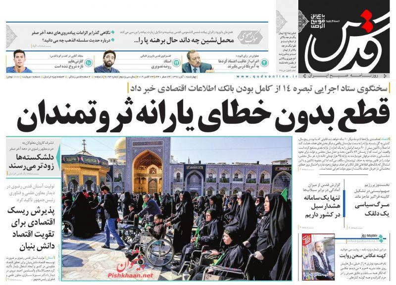 عناوین اخبار روزنامه قدس در روز چهارشنبه ۱ آبان