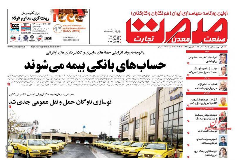 عناوین اخبار روزنامه صمت در روز چهارشنبه ۱ آبان