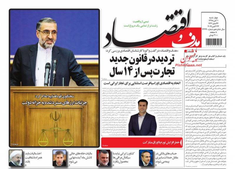 عناوین اخبار روزنامه هدف و اقتصاد در روز چهارشنبه ۱ آبان