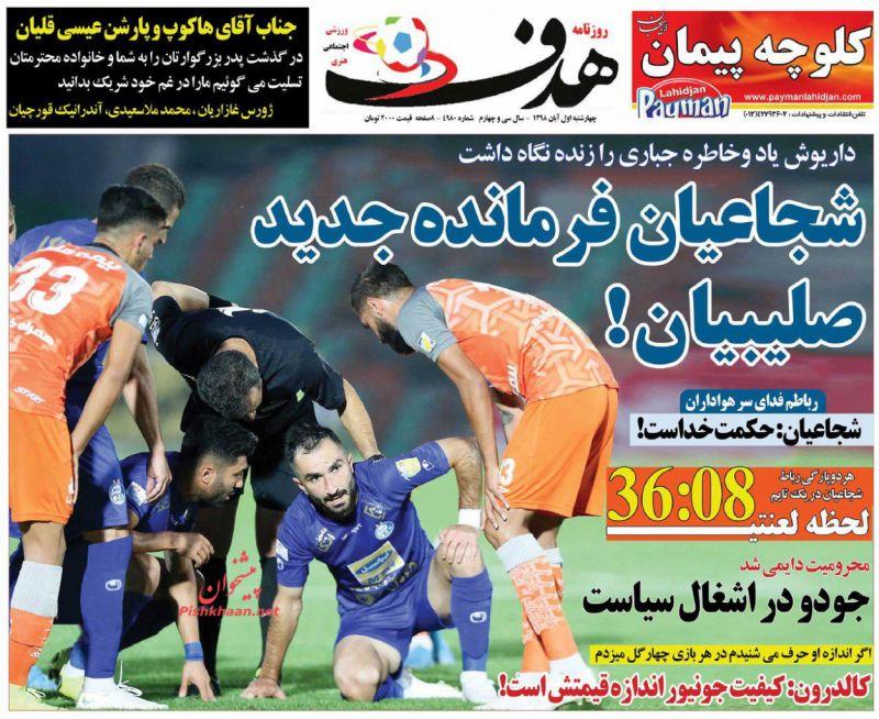 عناوین اخبار روزنامه هدف در روز چهارشنبه ۱ آبان