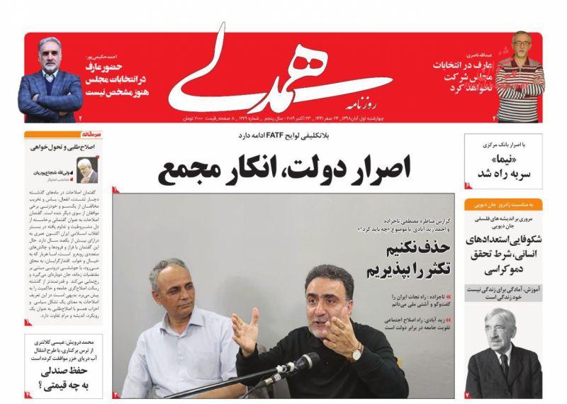 عناوین اخبار روزنامه همدلی در روز چهارشنبه ۱ آبان :