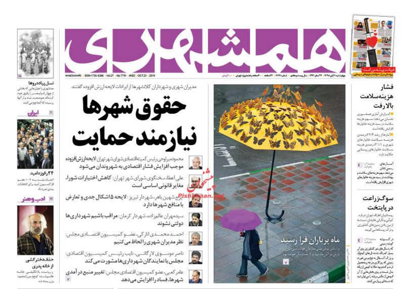 عناوین اخبار روزنامه همشهری در روز چهارشنبه ۱ آبان