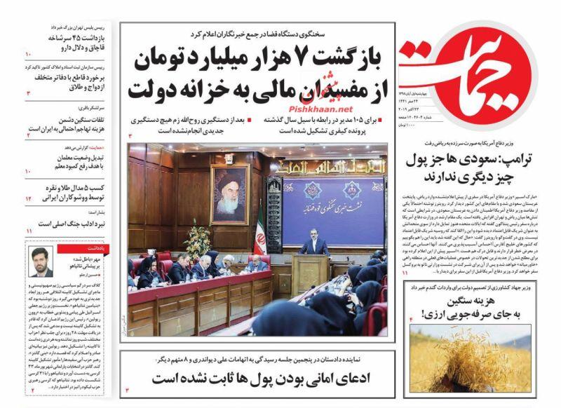 عناوین اخبار روزنامه حمایت در روز چهارشنبه ۱ آبان :