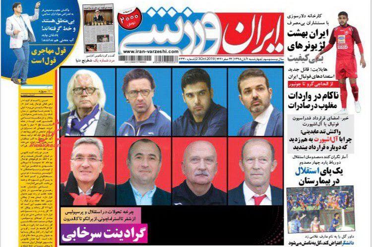 عناوین اخبار روزنامه ایران ورزشی در روز چهارشنبه ۱ آبان : دردسرهای تغییرات در استقلال و پرسپولیس ؛یادداشت یک ؛ یادداشت دو ؛گزارش ؛قول مهاجری قول است ؛
