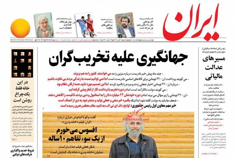 عناوین اخبار روزنامه ایران در روز چهارشنبه ۱ آبان :