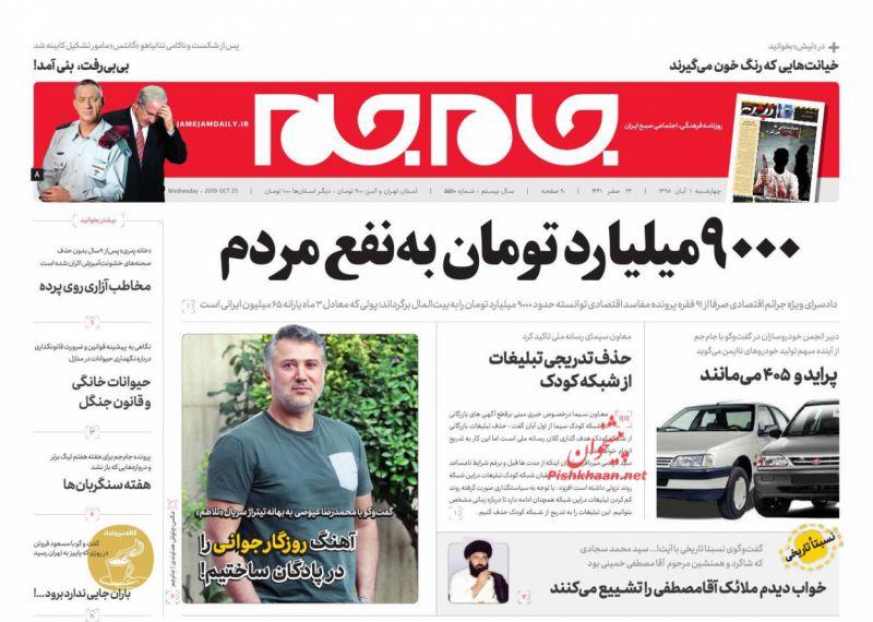 عناوین اخبار روزنامه جام جم در روز چهارشنبه ۱ آبان