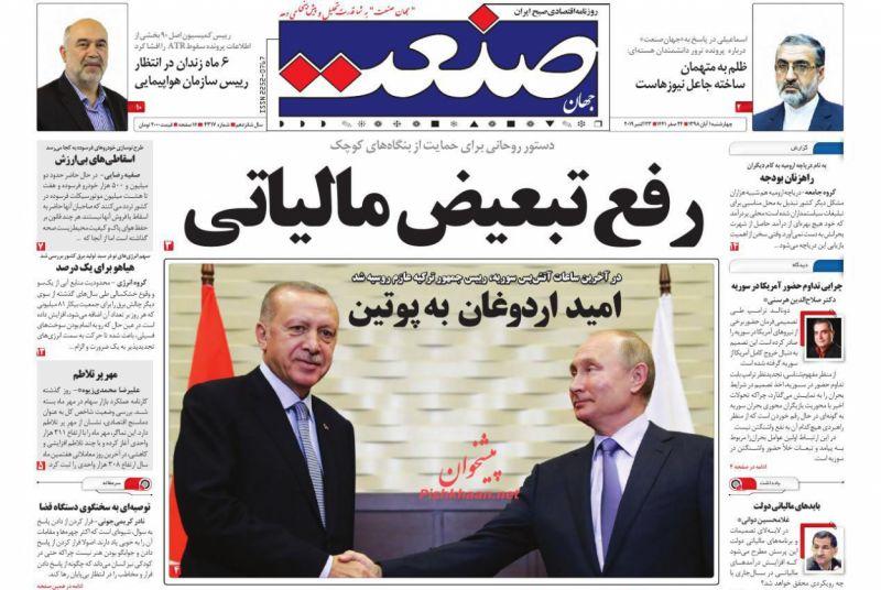 عناوین اخبار روزنامه جهان صنعت در روز چهارشنبه ۱ آبان