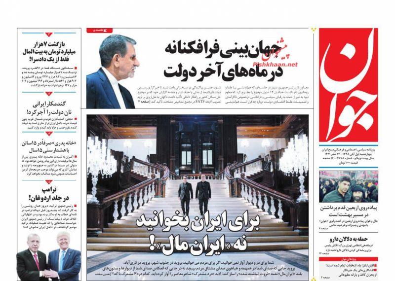 عناوین اخبار روزنامه جوان در روز چهارشنبه ۱ آبان
