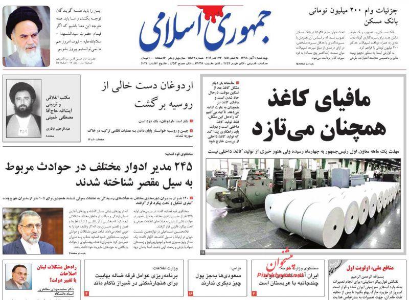 عناوین اخبار روزنامه جمهوری اسلامی در روز چهارشنبه ۱ آبان