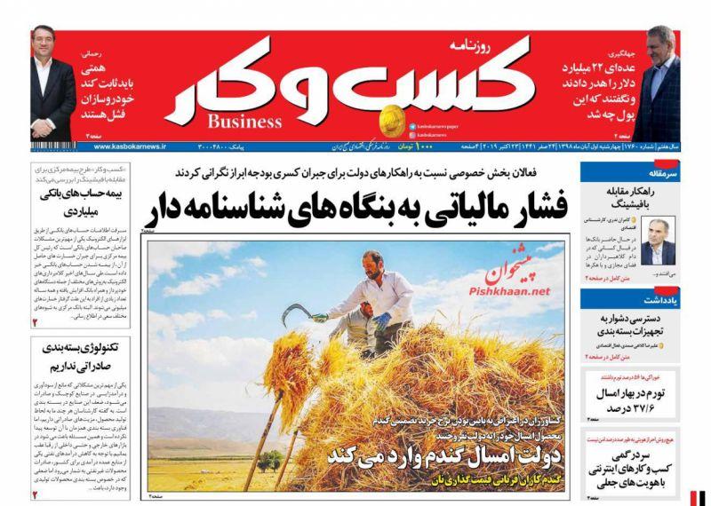 عناوین اخبار روزنامه كسب و كار در روز چهارشنبه ۱ آبان