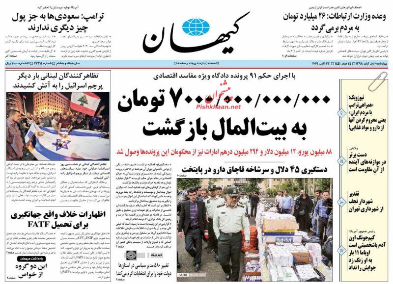 عناوین اخبار روزنامه کيهان در روز چهارشنبه ۱ آبان