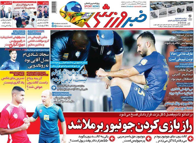 عناوین اخبار روزنامه خبر ورزشی در روز چهارشنبه ۱ آبان