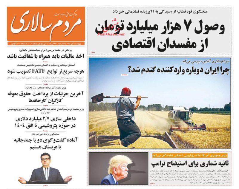 عناوین اخبار روزنامه مردم سالاری در روز چهارشنبه ۱ آبان :