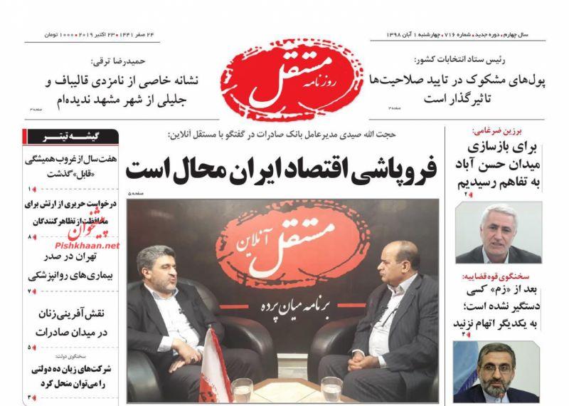 عناوین اخبار روزنامه مستقل در روز چهارشنبه ۱ آبان