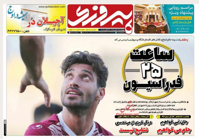 عناوین اخبار روزنامه پیروزی در روز چهارشنبه ۱ آبان