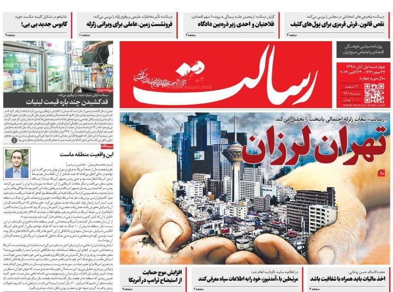 عناوین اخبار روزنامه رسالت در روز چهارشنبه ۱ آبان :
