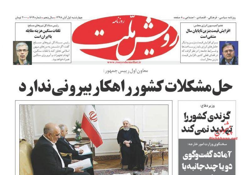 عناوین اخبار روزنامه رویش ملت در روز چهارشنبه ۱ آبان