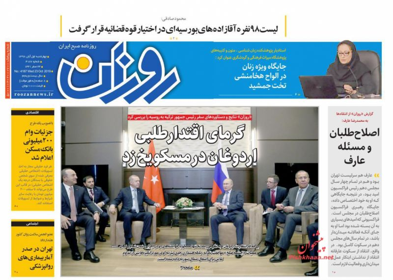 عناوین اخبار روزنامه روزان در روز چهارشنبه ۱ آبان