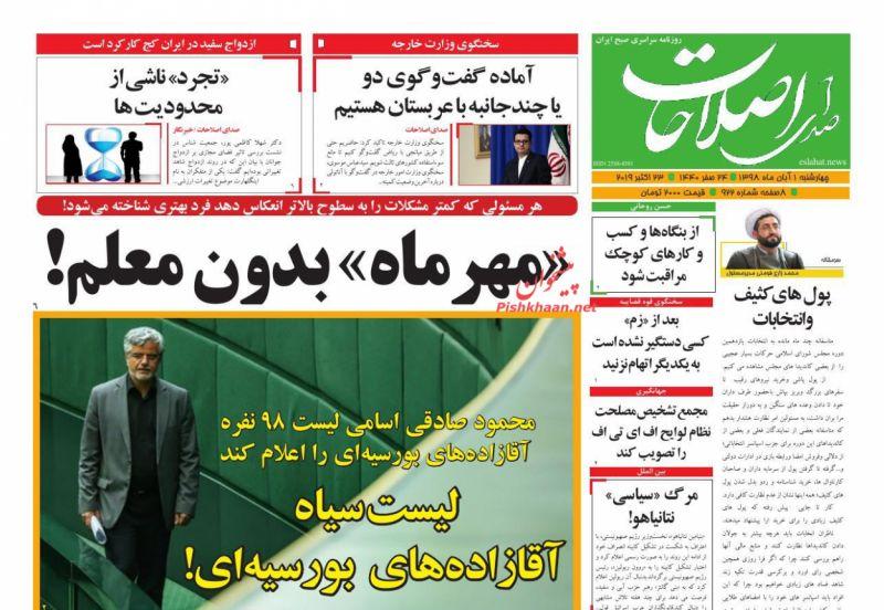 عناوین اخبار روزنامه صدای اصلاحات در روز چهارشنبه ۱ آبان