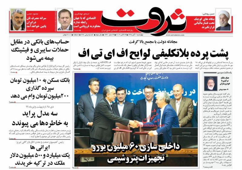 عناوین اخبار روزنامه ثروت در روز چهارشنبه ۱ آبان