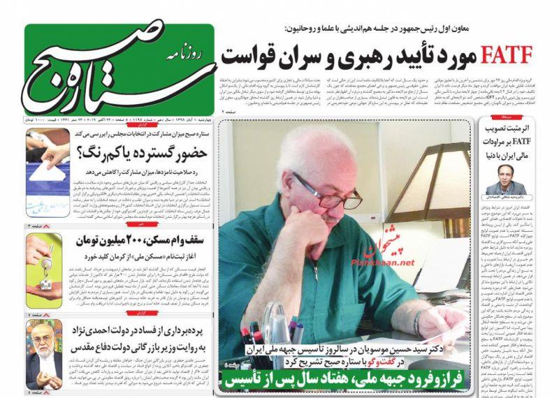عناوین اخبار روزنامه ستاره صبح در روز چهارشنبه ۱ آبان :
