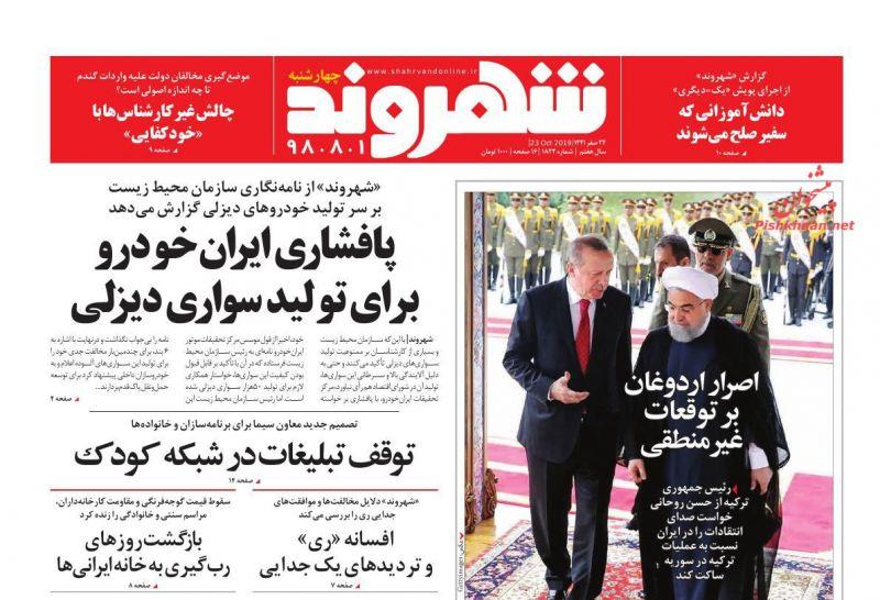 عناوین اخبار روزنامه شهروند در روز چهارشنبه ۱ آبان