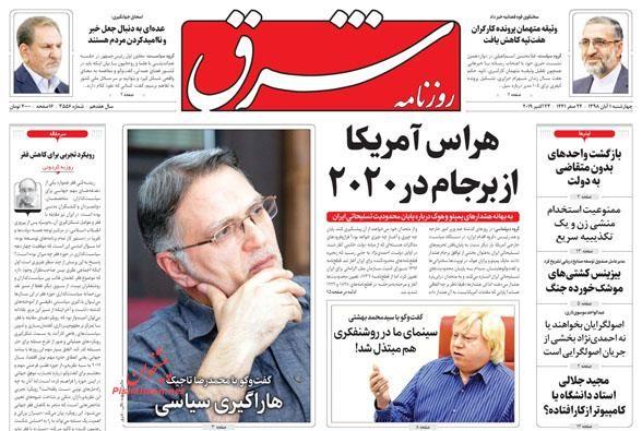 عناوین اخبار روزنامه شرق در روز چهارشنبه ۱ آبان