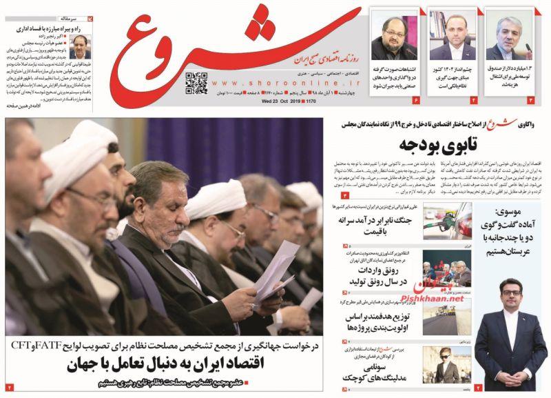 عناوین اخبار روزنامه شروع در روز چهارشنبه ۱ آبان :