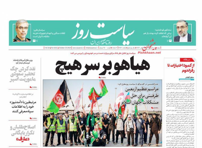 عناوین اخبار روزنامه سیاست روز در روز چهارشنبه ۱ آبان :
