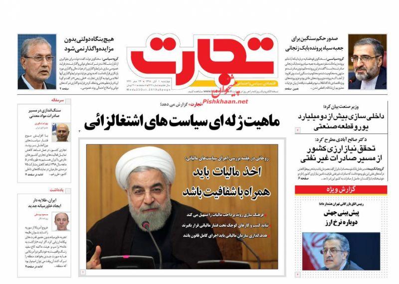 عناوین اخبار روزنامه تجارت در روز چهارشنبه ۱ آبان