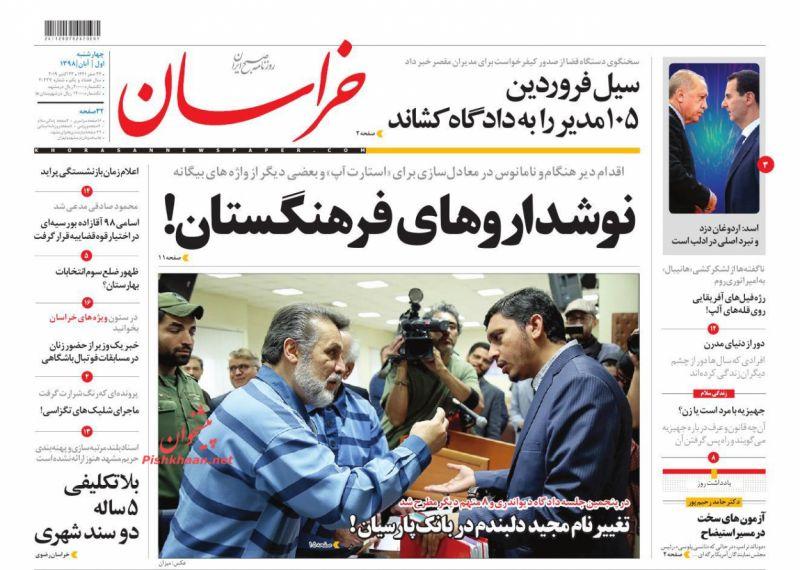 عناوین اخبار روزنامه خراسان در روز چهارشنبه ۱ آبان