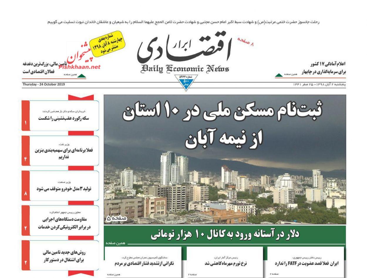 عناوین اخبار روزنامه ابرار اقتصادی در روز پنجشنبه ۲ آبان :