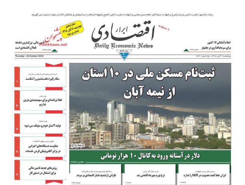 عناوین اخبار روزنامه ابرار اقتصادی در روز پنجشنبه ۲ آبان