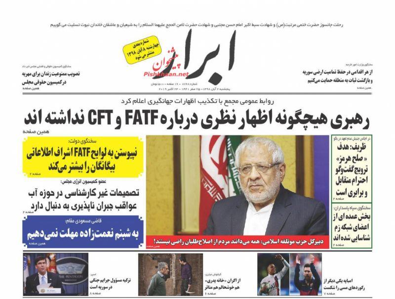 عناوین اخبار روزنامه ابرار در روز پنجشنبه ۲ آبان