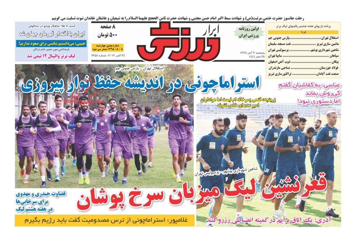 عناوین اخبار روزنامه ابرار ورزشى در روز پنجشنبه ۲ آبان :
