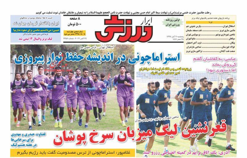 عناوین اخبار روزنامه ابرار ورزشى در روز پنجشنبه ۲ آبان