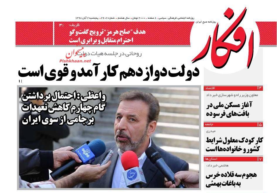 عناوین اخبار روزنامه افکار در روز پنجشنبه ۲ آبان :