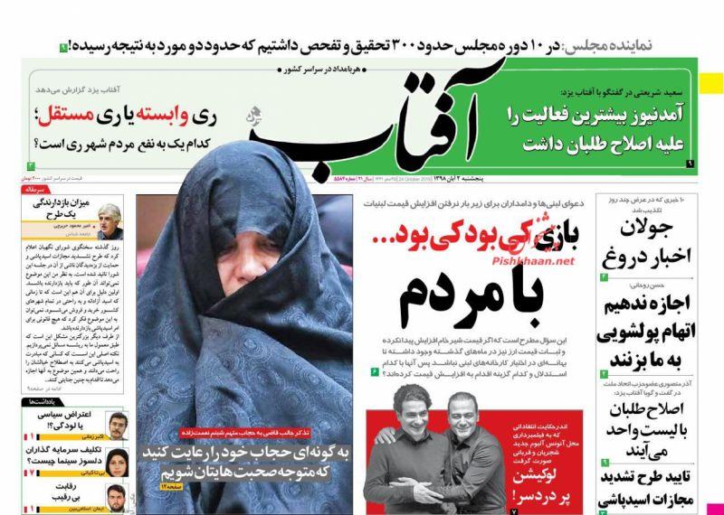 عناوین اخبار روزنامه آفتاب یزد در روز پنجشنبه ۲ آبان