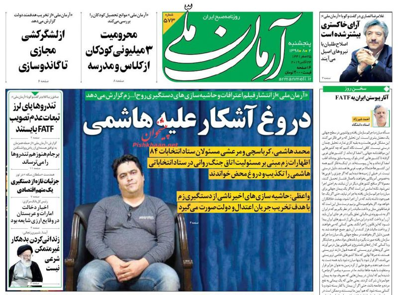 عناوین اخبار روزنامه آرمان ملی در روز پنجشنبه ۲ آبان