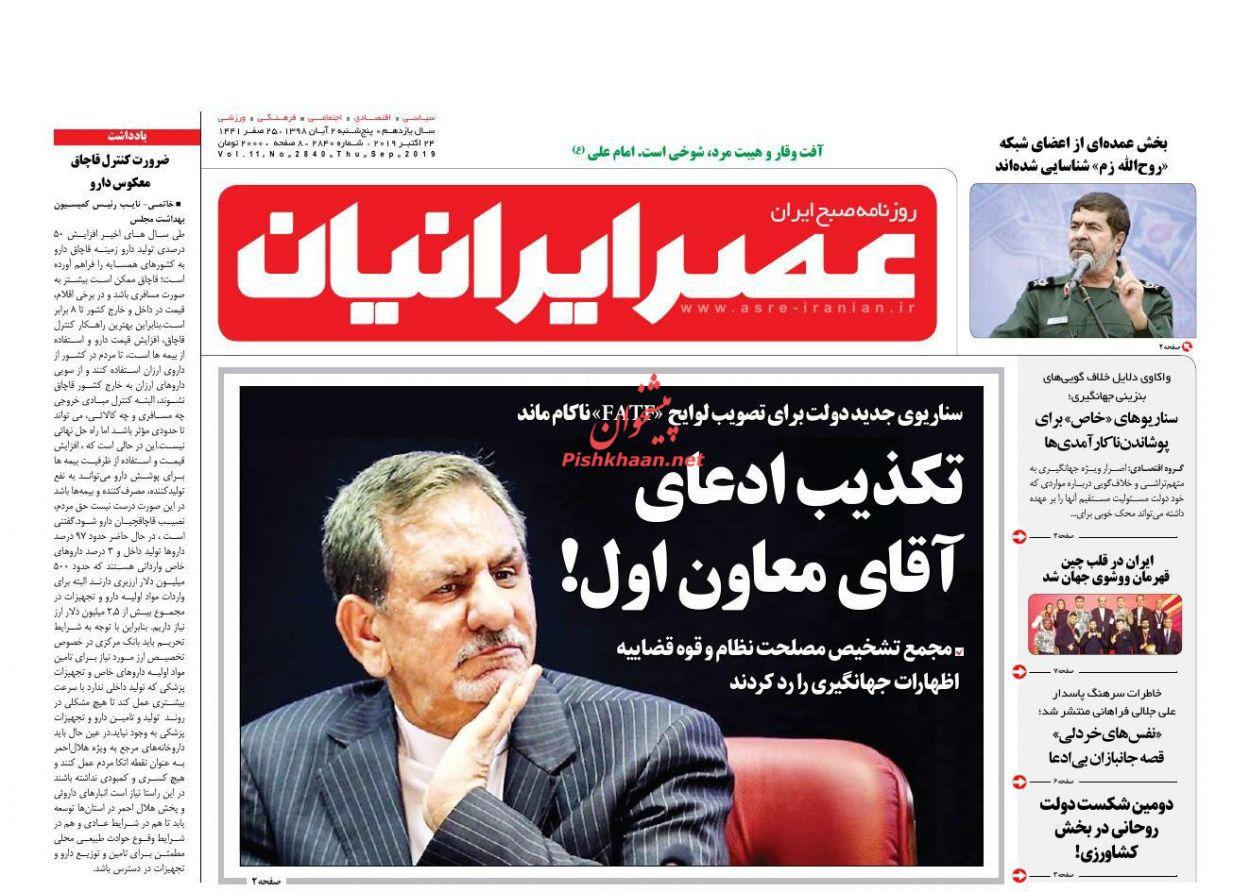 عناوین اخبار روزنامه عصر ایرانیان در روز پنجشنبه ۲ آبان :