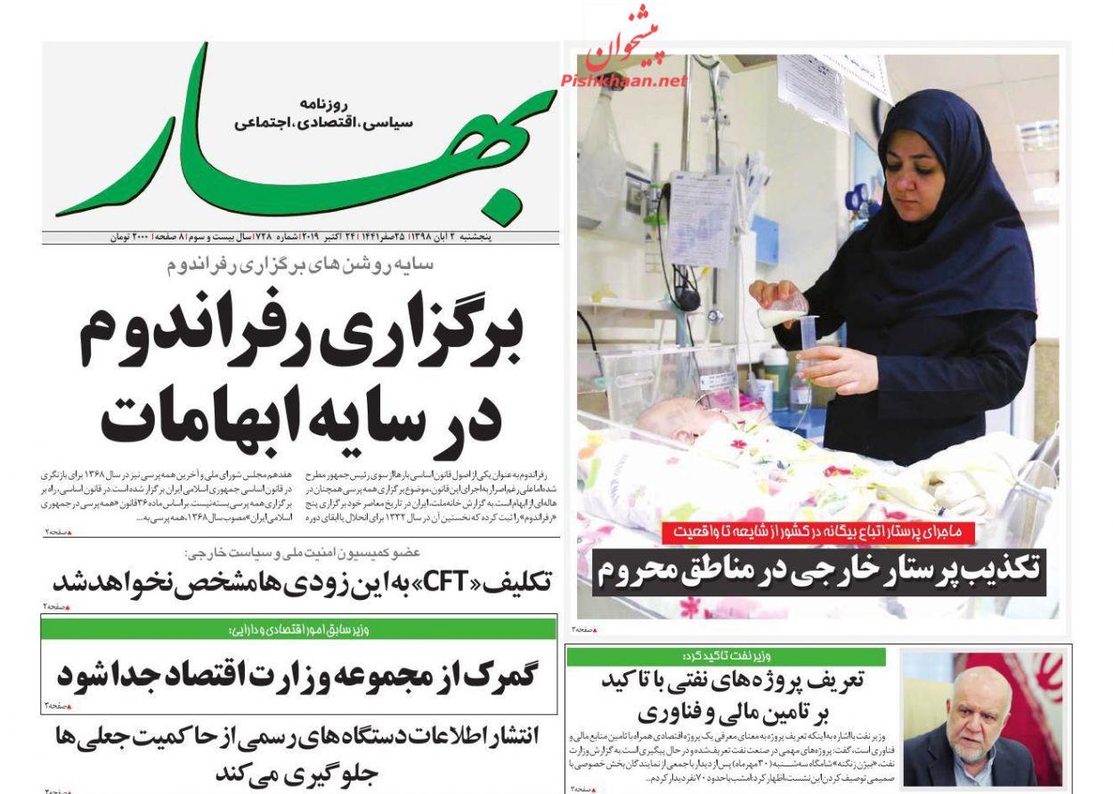 عناوین اخبار روزنامه بهار در روز پنجشنبه ۲ آبان :