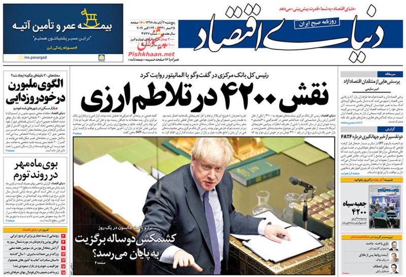 عناوین اخبار روزنامه دنیای اقتصاد در روز پنجشنبه ۲ آبان