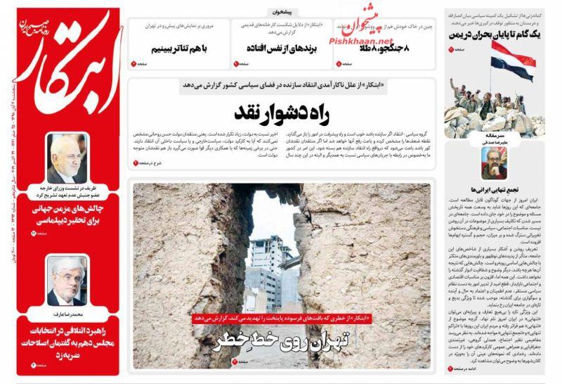 عناوین اخبار روزنامه ابتکار در روز پنجشنبه ۲ آبان